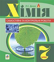Хімія : самостійні та контрольні роботи : 7 кл. (з голограмою)