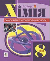 Хімія : самостійні та контрольні роботи : 8 кл. (з голограмою)