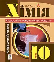 Хімія : самостійні та контрольні роботи : академічний рівень : 10 кл. (з голограмою)