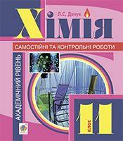 Хімія : самостійні та контрольні роботи : академічний рівень : 11 кл. (з голограмою)