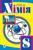 Хімія підручник для 8 класу загальноосвітніх навчальних закладів