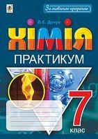 Хімія. 7 клас. Практикум + Зошит-вкладка для розв'язування задач