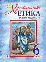 Християнська етика : посібник-хрестоматія : 6 клас