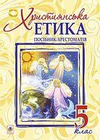 Християнська етика. Посібник-хрестоматія : 5 клас.