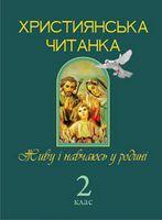 Християнська читанка. 2 кл. Живу і навчаюсь у родині.