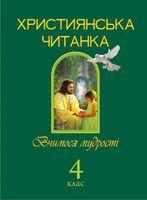 Християнська читанка. 4 кл. Вчимося мудрості.