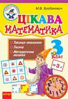 Цікава математика: 3 клас: навчальний посібник