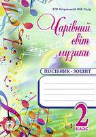Чарівний світ музики. 2 клас. Посібник-зошит.(з голограмою)