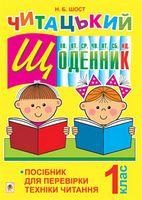 Читацький щоденник : посібник для перевірки техніки читання : 1 кл.