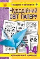 Чудодійний світ паперу. Дидактичний матеріал для уроків трудов.навч.в почат.класах.