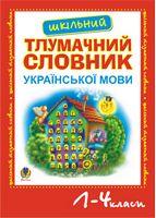 Шкільний тлумачний словник української мови.1-4 кл.(ЧЕРВОНИЙ)