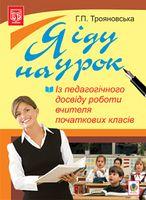 Я іду на урок. Із педагогічного досвіду роботи вчителя початкових класів : 1-4 кл.