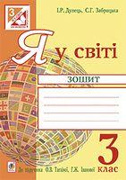 Я у світі : зошит : 3 кл. : до підручника О.В. Тагліної, Г.Ж. Іванової