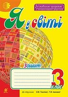 Я у світі : зошит : 3 кл. : до підручника О.В. Тагліної, Г.Ж. Іванової. За оновленою програмою з інтерактивним додатком