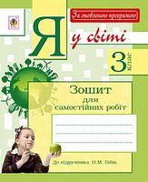 Я у світі : зошит для самостійних  робіт : 3 клас  (до підр. Бібік Н.М.) За оновленою програмою.