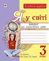 Я у світі : зошит для самостійних робіт : 3 клас   (до підр. О.В. Тагліної, Г.Ж. Іванової). За оновленою програмою.