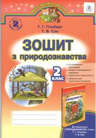 Природознавство, 2 кл., Робочий зошит. Гільберг Т. Г. ISBN 978-966-11-0800-3