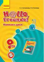 Hallo, Freunde! СD до підруч. з німец. мови 9(5) Укр.
