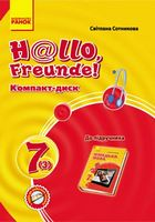 Hallo, Freunde! СD до підруч. з німец. мови 7(3) Укр. НОВИЙ