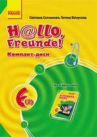 Hallo, Freunde! СD до підруч. з німец. мови 6(2) Укр. НОВИЙ/