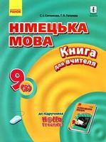 Hallo, Freunde! Німецька мова  П-К 9(5) Укр. НОВА ПРОГРАМА
