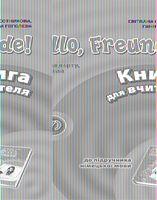 Hallo, Freunde! Німецька мова  П-К 11(7) Укр.