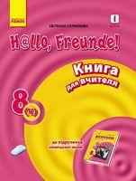 Hallo, Freunde! Німецька мова  П-К  8(4) Укр.