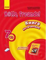 Hallo, Freunde! Німецька мова  П-К  6(2) Укр. НОВА ПРОГРАМА