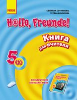 Hallo, Freunde! Німецька мова  П-К  5(1) Укр. НОВА ПРОГРАМА