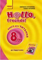 Hallo, Freunde! Книга для ЧИТАННЯ  8(4) з нім. мови (Укр)