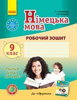 Нім. мова. Роб. зошит 9(9) кл. Deutsch lernen ist super! НОВА ПРОГРАМА