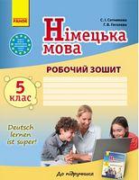 Нім. мова. Роб. зошит 5(5) кл. Deutsch lernen ist super!