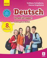 Нім. мова. Підручник 8(8) кл. Deutsch lernen ist super!