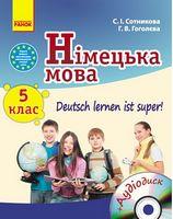 Нім. мова. Підручник 5(5) кл. Deutsch lernen ist super! + ДИСК