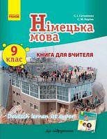 Нім. мова. Книга для вчителя 9(9) кл. Deutsch lernen ist super! Укр.