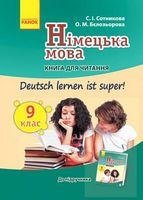 Нім. мова. Книга для ЧИТАННЯ 9(9) кл. Deutsch lernen ist super! НОВА ПРОГРАМА