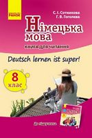 Нім. мова. Книга для ЧИТАННЯ 8(8) кл. Deutsch lernen ist super!