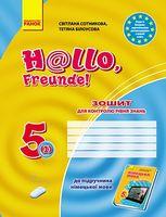 ЗЗ: Німец. мова до підр.Hallo,Freunde!  5(1) (Укр) / НОВА ПРОГРАМА