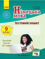 ЗЗ: Німец. мова до підр. Deutsch lernen ist super! 9(9) (Укр)