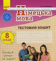 ЗЗ: Німец. мова до підр. Deutsch lernen ist super! 8(8) (Укр)