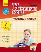 ЗЗ: Німец. мова до підр.Deutsch lernen ist super! 7(7) (Укр)