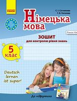 ЗЗ: Німец. мова до підр. Deutsch lernen ist super! 5(5) (Укр)