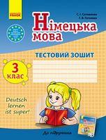 ЗЗ: Німец. мова до підр.Deutsch lernen ist super! 3(3) (Укр)