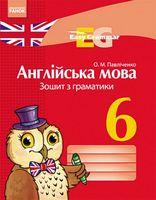 АНГЛ. мова. ЗОШИТ з грамат. Easy Grammar 6 кл.  (Укр) НОВА ПРОГРАМА