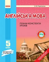АНГЛ.мова    5 кл. П-К до Карп`юк  (Укр)