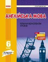 АНГЛ.мова   П-К  6 кл. до Карп`юк  (Укр) + СК /НОВІ