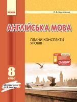 АНГЛ.мова  8 кл. П-К  (Укр) /нова програма