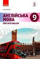 АНГЛ.мова. Dive into English. Підручник  9(9) кл. (Укр)