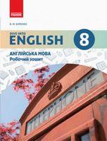 АНГЛ.мова. Dive into English. Роб. зошит 8(8) кл. (Укр)