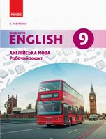 АНГЛ.мова. Dive into English. Роб. зошит 9(9) кл. (Укр)